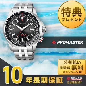 シチズン プロマスター PROMASTER パイロット エコドライブ ソーラー BJ7071-54E メンズ