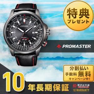 シチズン プロマスター PROMASTER パイロット エコドライブ ソーラー BJ7076-00E メンズ