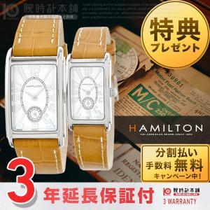 ハミルトン HAMILTON アードモア ペアセット販売 メンズ レディース 腕時計 H11411553/H11211553|10keiya