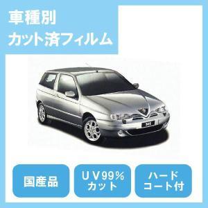 アルファ145(H9/9〜)カット済カーフィルム1台分セット国産プロ使用品|10sunshade