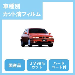 アルファ155 セダン(H9/9〜)カット済カーフィルム1台分セット国産プロ使用品|10sunshade