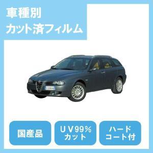 アルファ156スポーツワゴン(H12/9〜)カット済カーフィルム1台分セット国産プロ使用品|10sunshade