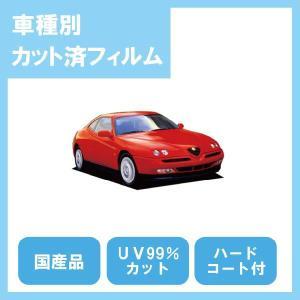 アルファGTV(H8/1〜)カット済カーフィルム1台分セット国産プロ使用品|10sunshade