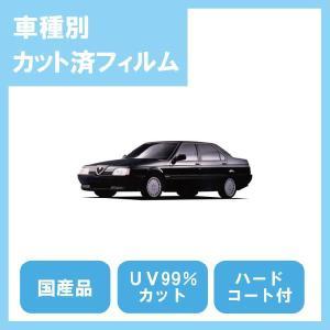 アルファ164 セダン(H2/2〜)カット済カーフィルム1台分セット国産プロ使用品|10sunshade