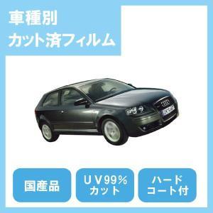 A3 3ドア(H15/9〜)カット済カーフィルム1台分セット国産プロ使用品|10sunshade