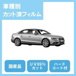 A4 セダン(H20/3〜)カット済カーフィルム1台分セット国産プロ使用品|10sunshade