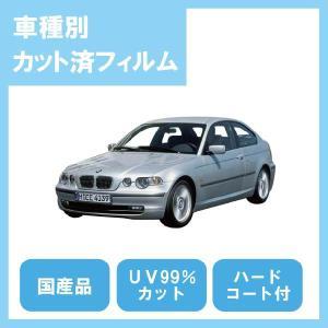 3シリーズ コンパクト(H13/10〜)カット済カーフィルム1台分セット国産プロ使用品|10sunshade