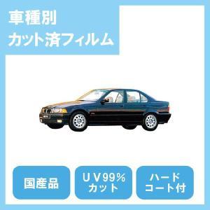 3シリーズ セダン(H3/9〜H10/8)カット済カーフィルム1台分セット国産プロ使用品|10sunshade