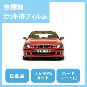 5シリーズ セダン(H8/7〜H15/7)カット済カーフィルム1台分セット国産プロ使用品|10sunshade