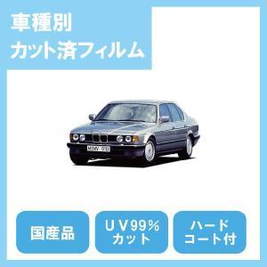 7シリーズ セダン(H2/9〜H6/8)カット済カーフィルム1台分セット国産プロ使用品|10sunshade