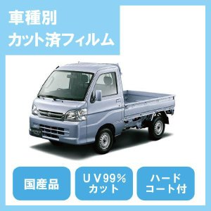 ハイゼットトラック(H16/12〜)カット済カーフィルム1台分セット国産プロ使用品 10sunshade