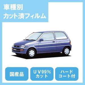 ミラ 3ドア(H6/9〜H10/10)カット済カーフィルム1台分セット国産プロ使用品 10sunshade