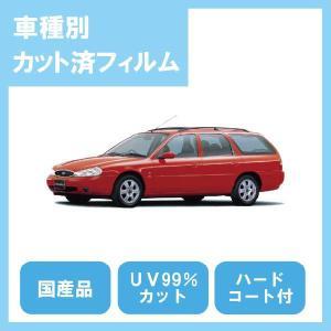 モンデオ ワゴン(H6/4〜H13/4)カット済カーフィルム1台分セット国産プロ使用品|10sunshade