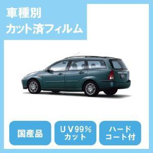 フォーカス ワゴン(H12/3〜)カット済カーフィルム1台分セット国産プロ使用品|10sunshade
