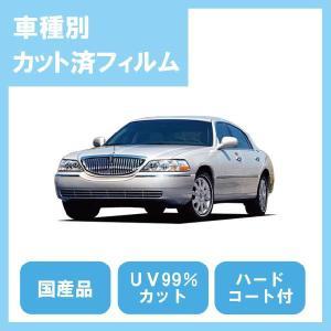 リンカーン タウンカー(H10/12〜)カット済カーフィルム1台分セット国産プロ使用品 10sunshade