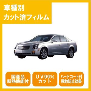 CTS(H15/3〜H20/1)カット済 断熱機能付カーフィルム1台分セット国産プロ使用品|10sunshade