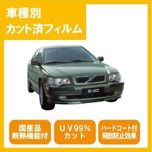 S40 セダン(H9/10〜H16/5)カット済 断熱機能付カーフィルム1台分セット国産プロ使用品 10sunshade