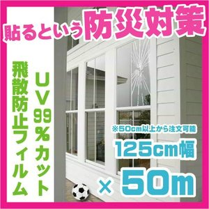【1cm当り14円】ガラスの飛び散り防止ガラスフィルム1m25cm幅(UV99%カット) 50m巻き 10sunshade