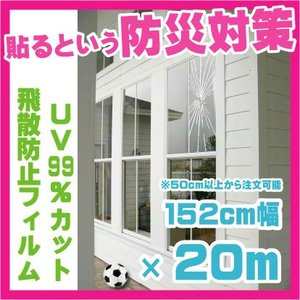 【1cm当り27円】ガラスの飛び散り防止ガラスフィルム1m52cm幅(UV99%カット) 20m巻き 10sunshade