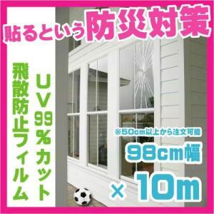 【1cm当り25円】ガラスの飛び散り防止窓ガラスフィルム98cm幅(紫外線99%カット) 10m巻き 10sunshade
