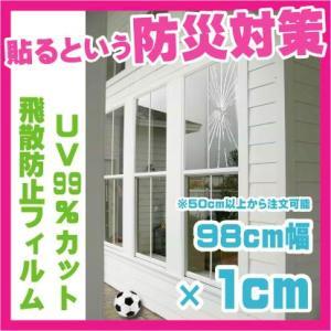 ガラスの飛び散り防止窓ガラスフィルム98cm幅(紫外線99%カット) 10sunshade