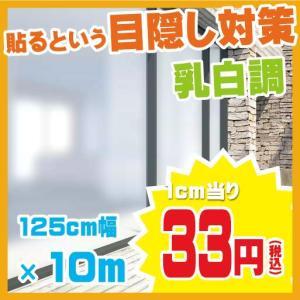 【1cm当り33円】乳白調ブラインド目隠しガラスフィルム(UV99%カット) 10m巻き|10sunshade