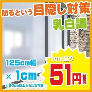 乳白調ブラインド目隠しガラスフィルム(UV99%カット)|10sunshade