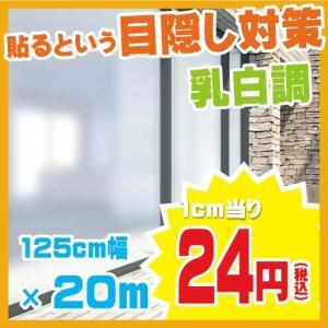 【1cm当り24円】乳白調ブラインド目隠しガラスフィルム(UV99%カット) 20m巻き|10sunshade