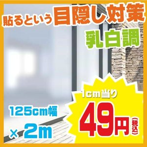 【1cm当り49円】乳白調ブラインド目隠しガラスフィルム(UV99%カット) 2m巻き|10sunshade