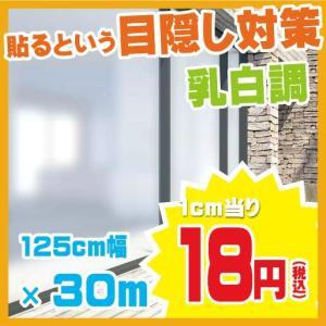 【1cm当り18円】乳白調ブラインド目隠しガラスフィルム(UV99%カット) 30m巻き|10sunshade