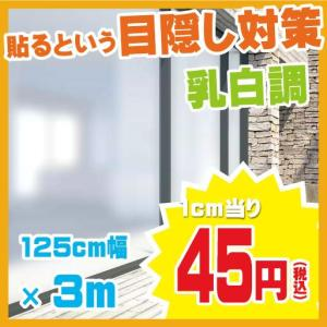 【1cm当り45円】乳白調ブラインド目隠しガラスフィルム(UV99%カット) 3m巻き|10sunshade