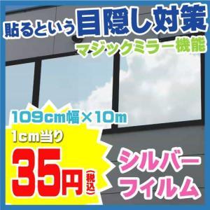 【1cm当り35円】マジックミラー機能シルバー目隠しガラスフィルム(UV99%カット) 10m巻き 109cm幅|10sunshade