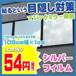 マジックミラー機能シルバー目隠しガラスフィルム(UV99%カット) 109cm幅|10sunshade