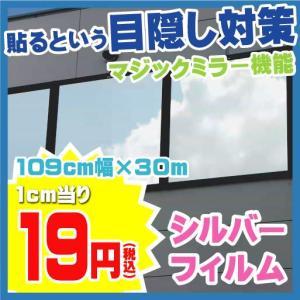 【1cm当り19円】マジックミラー機能シルバー目隠しガラスフィルム(UV99%カット) 30m巻き 109cm幅|10sunshade