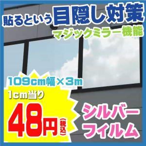 【1cm当り48円】マジックミラー機能シルバー目隠しガラスフィルム(UV99%カット) 3m巻き 109cm幅|10sunshade