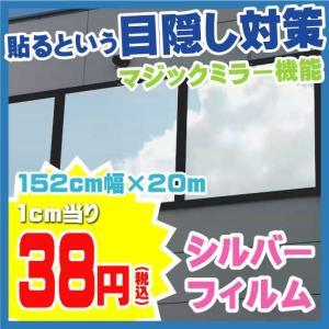 【1cm当り36円】マジックミラー機能シルバー目隠しガラスフィルム(UV99%カット) 20m巻き 125cm幅|10sunshade