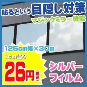 【1cm当り26円】マジックミラー機能シルバー目隠しガラスフィルム(UV99%カット) 30m巻き 125cm幅|10sunshade