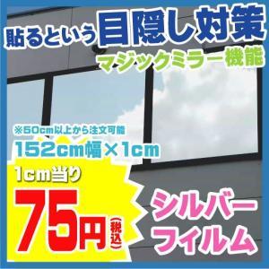 マジックミラー機能シルバー目隠しガラスフィルム(UV99%カット) 152cm幅|10sunshade