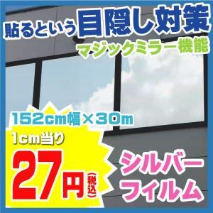 【1cm当り27円】マジックミラー機能シルバー目隠しガラスフィルム(UV99%カット) 30m巻き 152cm幅|10sunshade