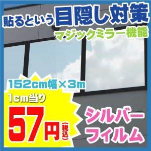 【1cm当り57円】マジックミラー機能シルバー目隠しガラスフィルム(UV99%カット) 3m巻き 152cm幅|10sunshade