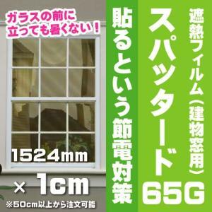 節電対策に!省エネ遮熱窓用フィルム☆高機能暑さカットガラスフィルム「スパッタード65G」1m52cm幅(UV99%カット)|10sunshade