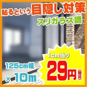 【1cm当り29円】スリガラス調目隠しガラスフィルム(UV99%カット) 10m巻き|10sunshade
