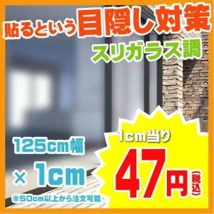 スリガラス調目隠しガラスフィルム(UV99%カット)|10sunshade