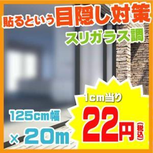 【1cm当り22円】スリガラス調目隠しガラスフィルム(UV99%カット) 20m巻き|10sunshade