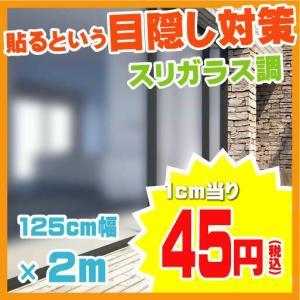【1cm当り45円】スリガラス調目隠しガラスフィルム(UV99%カット) 2m巻き|10sunshade