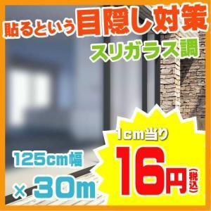 【1cm当り16円】スリガラス調目隠しガラスフィルム(UV99%カット) 30m巻き|10sunshade