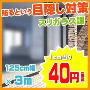【1cm当り40円】スリガラス調目隠しガラスフィルム(UV99%カット) 3m巻き|10sunshade