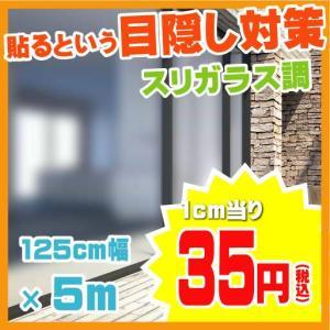 【1cm当り35円】スリガラス調目隠しガラスフィルム(UV99%カット) 5m巻き|10sunshade
