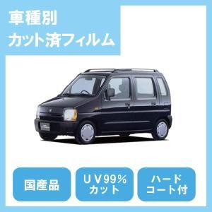 AZワゴン 4ドア(H6/9〜H10/6)カット済カーフィルム1台分セット国産プロ使用品|10sunshade