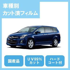 MPV(H18/2〜)カット済カーフィルム1台分セット国産プロ使用品|10sunshade
